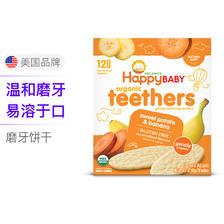 ¥130 HAPPYBABY 禧贝 有机温和磨牙饼干 48g 香蕉甘薯味 *5件