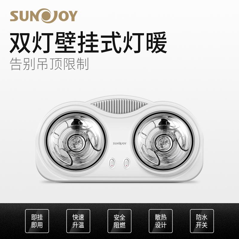 SUNJOY 三竹 SZ06S 壁挂式浴霸两灯 550w  券后64元