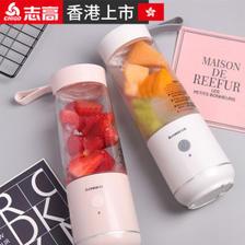 志高 便携式电动榨汁机 59元包邮 持平历史低价 ¥59