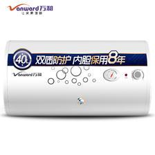 ¥519 Vanward 万和 E40-Q1W1-22 电热水器 40L