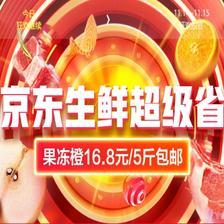 促销活动:京东双11全球好物节京东生鲜超级省鲜果会场 爆款直降