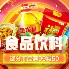 促销活动:京东超市全球好物节11.11食品饮料会场 部分商品满99减50