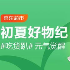 促销活动:京东超市初夏好物专场 热销爆款