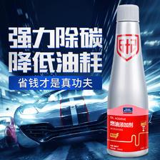 ¥5 固特威燃油宝添加剂清洗剂单支装正品