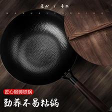 永续 YX-02章丘铁锅无涂层老式炒锅32cm 券后29.9元起包邮