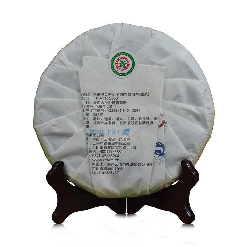 中茶 普洱茶 生茶 2014年 七子饼茶 红丝带 357克/饼  券后108元