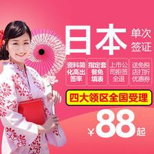出游必备: 北京领区 日本签证(可选单次/三年多次/五年多次) 349元起/人