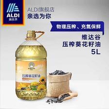 49.90元包邮!ALDI 奥乐齐 维达谷压榨葵花籽油 5L 需用20元优惠券