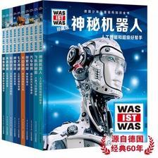 京东商城 《德国少年儿童百科知识全书·:什么是什么 第一辑》(珍藏版、