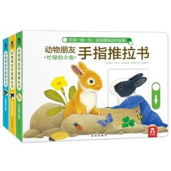 京东PLUS会员: 《动物朋友手指推拉书》 119元,可400-280