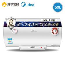 美的(Midea) F50-21S1 电热水器 50升 699元