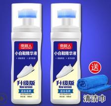 ¥5.8 南极人 小白鞋2瓶清洁剂(送清洁巾)