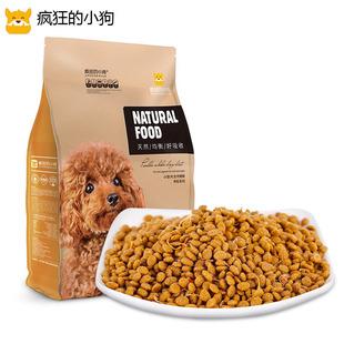 疯狂的小狗幼小型犬狗粮通用型4斤 券后¥29