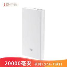 25日6点 京选 SP803 移动电源 20000mAh 59元