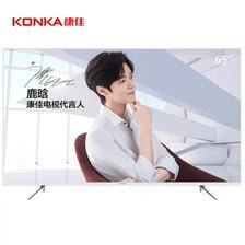 ¥2588 KONKA 康佳 B65U 65英寸 4K 液晶电视