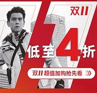 天猫商城 adidas 阿迪达斯官方旗舰店 全场低至4折 领券+津贴400-100元