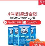 ¥155.6 4件 德运 全脂高钙成人奶粉 1KG'