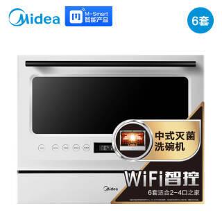 美的6套 台嵌式洗碗机 WiFi智能感应除菌家用洗碗机 Q1 1899元
