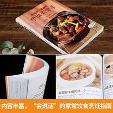 《零基础学做家常菜》家常食谱(268道菜)  券后8.8元