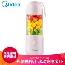 美的(Midea)榨汁机迷你便携果汁机 可作充电宝随行杯LZ15Easy213 *2件 148.5元