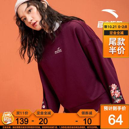 双11预售: ANTA 安踏 96947705G 女款加绒卫衣 64元(21日0-2点付定金)