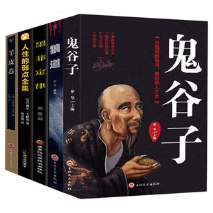 全5册鬼谷子人性弱点成功励志书籍 ¥30