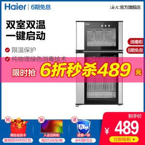 海尔 ZTD80-A 立式碗筷消毒柜 489元包邮
