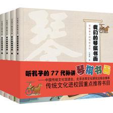 《我们的琴棋书画》(套装全4册) 19.8元(99元5件) ¥20