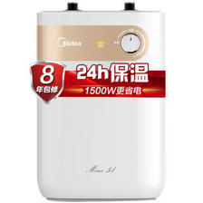 美的(Midea)5升迷你上出水小厨宝 蓝钻内胆安全防护 小尺寸1500W速热 F05-15A1