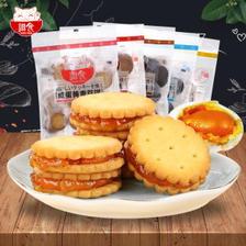 小编亲测好吃 滋食 麦芽夹心饼干 咸蛋黄味 18小袋x5件 16.8元包邮