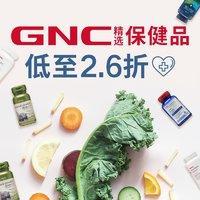 低至2.6折 + 满额减$10 GNC 精选保健品大促 收高级护肝护眼保健品