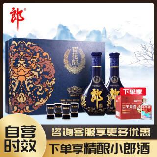 郎酒 青花郎 陈酿 53度 口感酱香型白酒 500ml*2瓶装礼盒装  券后1599元