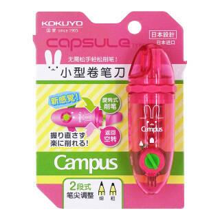 日本国誉学生用Campus Kids铅笔卷笔刀28.5*29.5*90mm WSG-EKKR-3 兔子图案 *5件 54.25元(合10.85元/件)