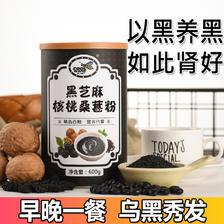 ¥9.8 黑芝麻核桃黑豆粉黑芝麻糊熟即食乌黑秀发代早餐五谷杂粮代餐600g