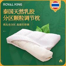 79元包邮!高度可调节:泰国原装 royalking 分区护颈乳胶枕 需用150元优惠券