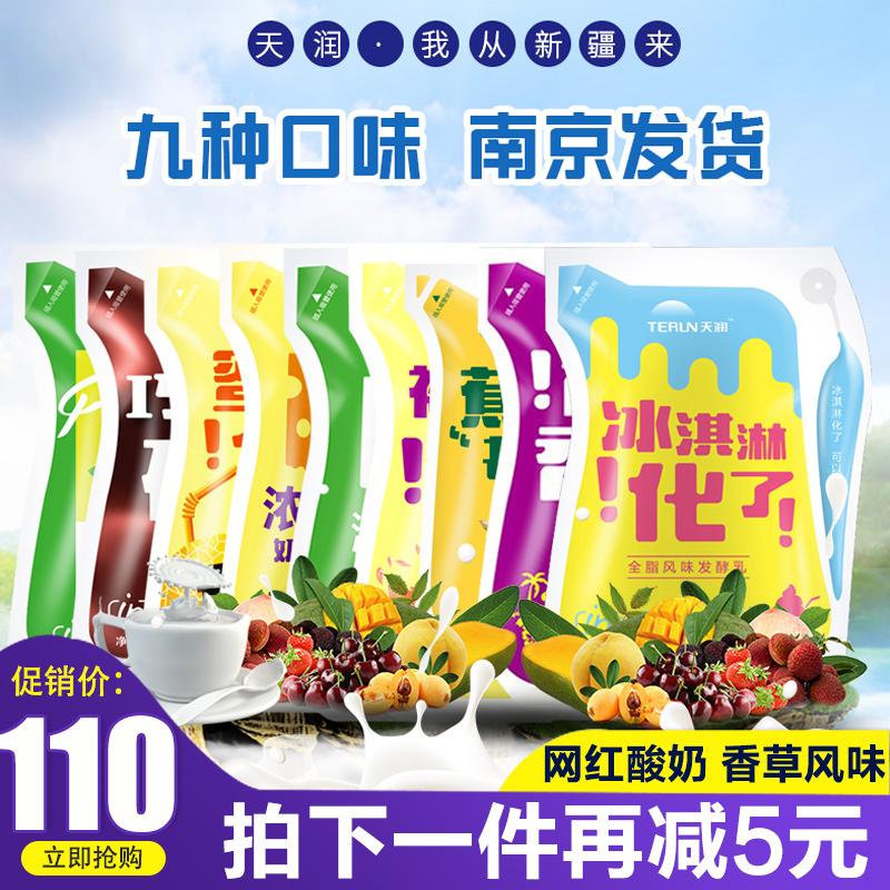 ¥60 【日期新鲜】新疆天润浓缩酸奶网红酸奶180g*24袋巧克力口味