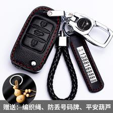 长安CS95cs75睿骋真皮汽车钥匙包套 21.7元