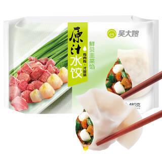 吴大嫂 东北水饺 鲜贝肉粒韭菜味 480g *11件 +凑单品 92.52元(合8.41元/件)