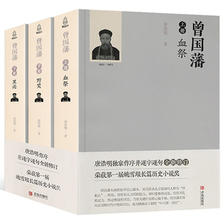 正版 《曾国藩全集》完整版 全3册 券后¥29.8