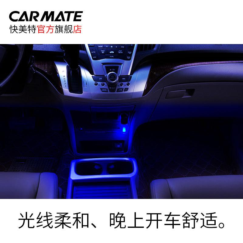 快美特(CARMATE) CZ330 车载氛围灯  券后19.9元