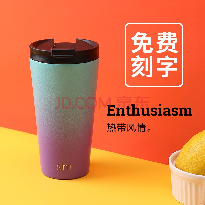 ¥54.25 simple|modern 保温咖啡杯 500ml