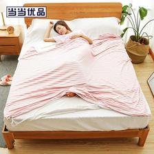 当当优品 日式针织睡袋 160*220cm 129元包邮