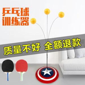 家用弹力软轴乒乓球训练器 9.9元包邮