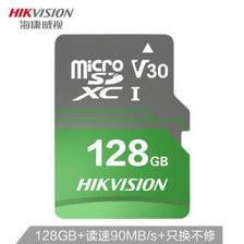 海康威视(HIKVISION) 128GB TF(MicroSD)存储卡 C10 U1读速90MB/s 手机扩容 行车记录