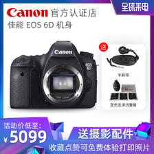佳能(Canon) EOS 6D 全画幅单反相机 5099元