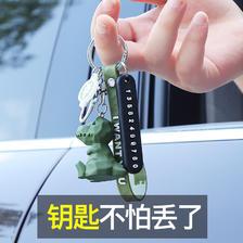 ¥5.8 汽车钥匙扣挂件