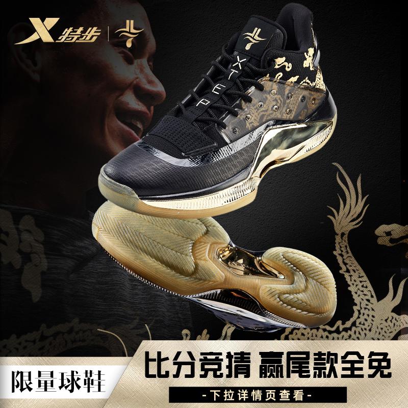 双11预售: XTEP 特步 游云4 981419121321 男士篮球鞋 509元包邮(需60元定金)
