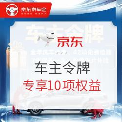 京车会 车主令牌 专享权益 到店领取安装 1元 ¥1