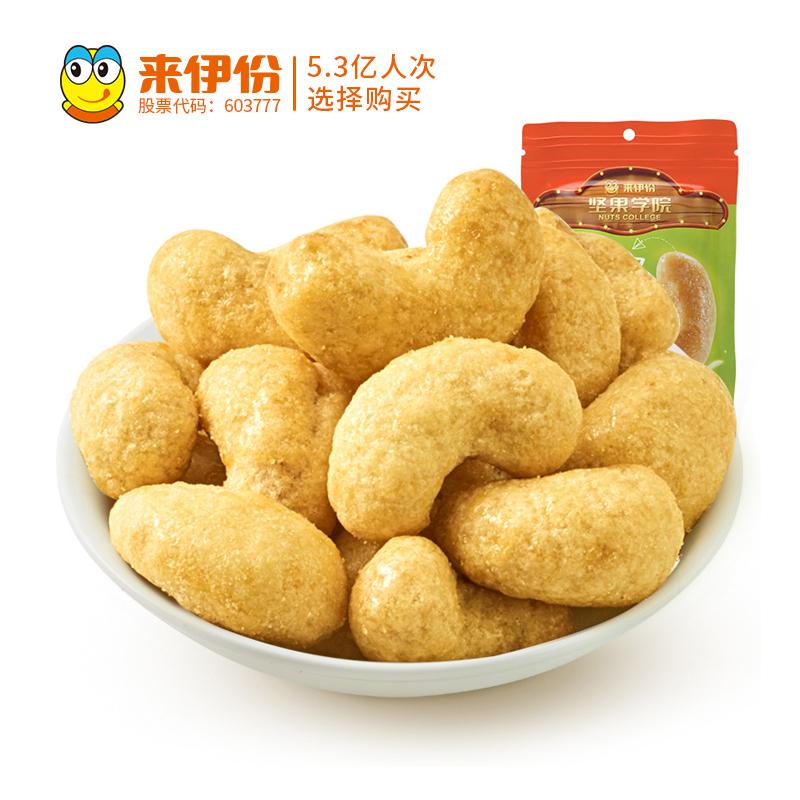 来伊份黄金腰果仁干果干货炒货坚果食品休闲零食小吃腰果168g 17.9元