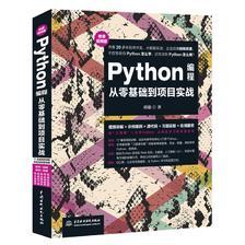 《Python编程从零基础到项目实战》 9.9元包邮